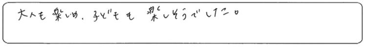 【満員御礼! クリスマス絵本よみきかせ会開催レポート】29