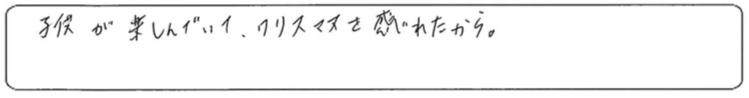 【満員御礼! クリスマス絵本よみきかせ会開催レポート】31