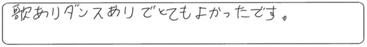 【満員御礼! クリスマス絵本よみきかせ会開催レポート】32