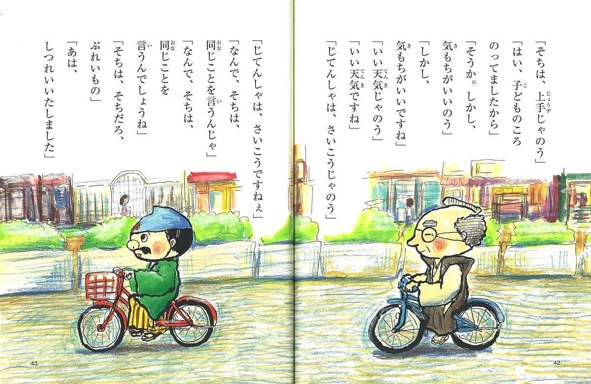 """""""幼年童話"""" の魅力とおすすめ作品5"""