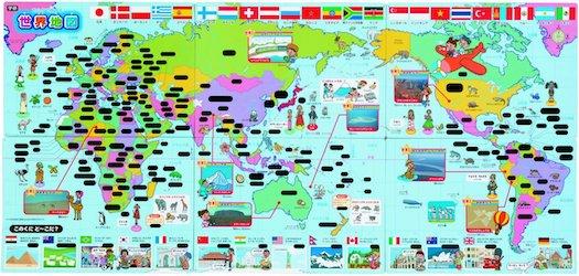 「おふろで旅する世界地図」学研