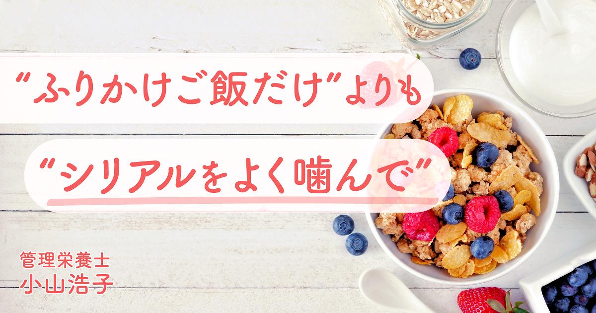 「お米さえ食べさせておけば大丈夫」が危険な理由。手抜きでも脳に効く朝ごはんとは