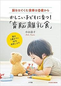 かしこい子どもに育つ! 「育脳離乳食」:脳をはぐくむ食事は0歳から