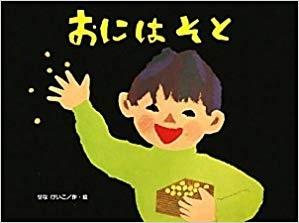 「鬼」に親しみがわき、「豆まき」が待ち遠しくなる絵本4選5