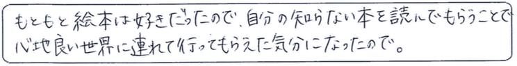 【絵本よみきかせセラピー®開催レポート】14