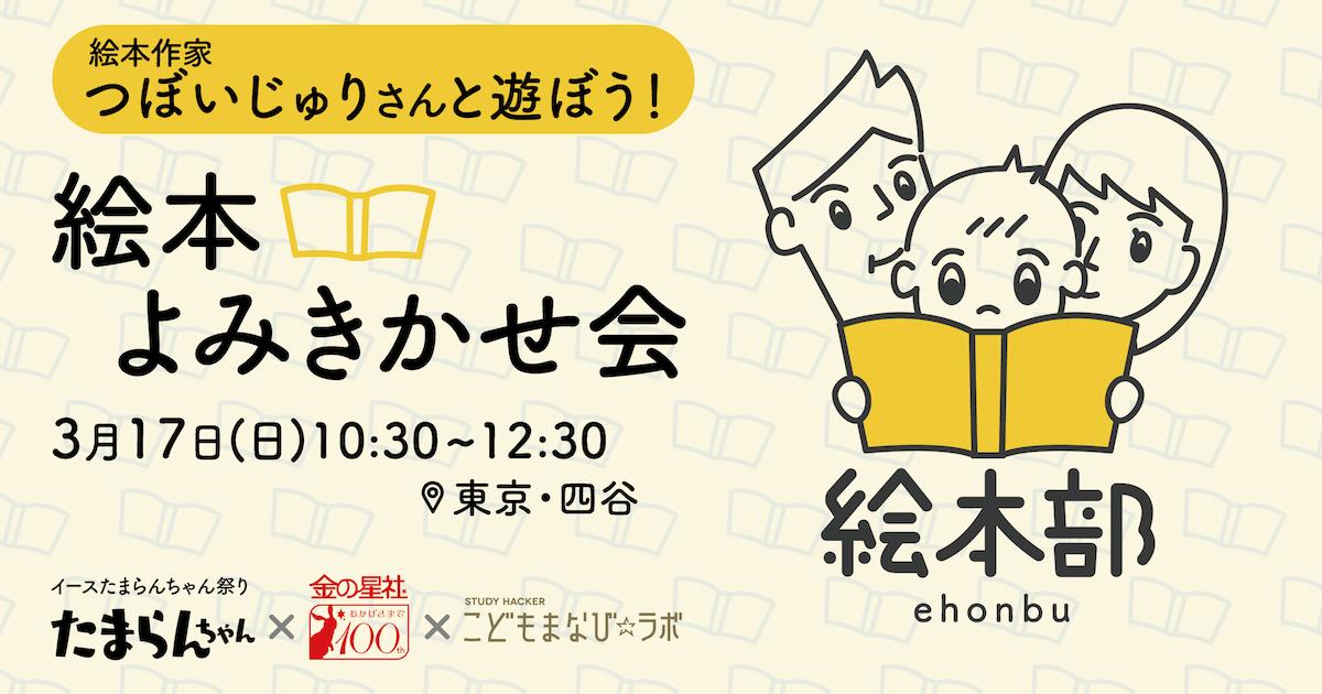 【イースター☆絵本よみきかせ会】絵本作家つぼいじゅりさんと遊ぼう!