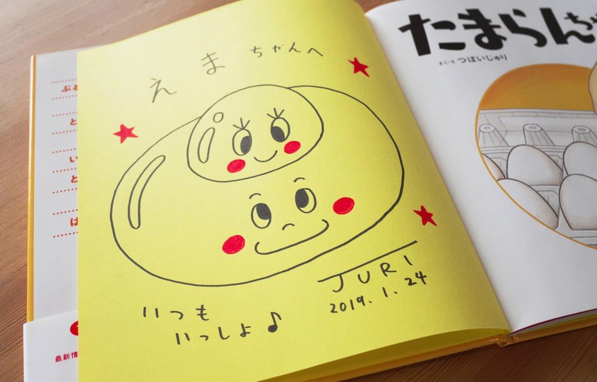 絵本作家つぼいじゅりさんと遊ぼう!4
