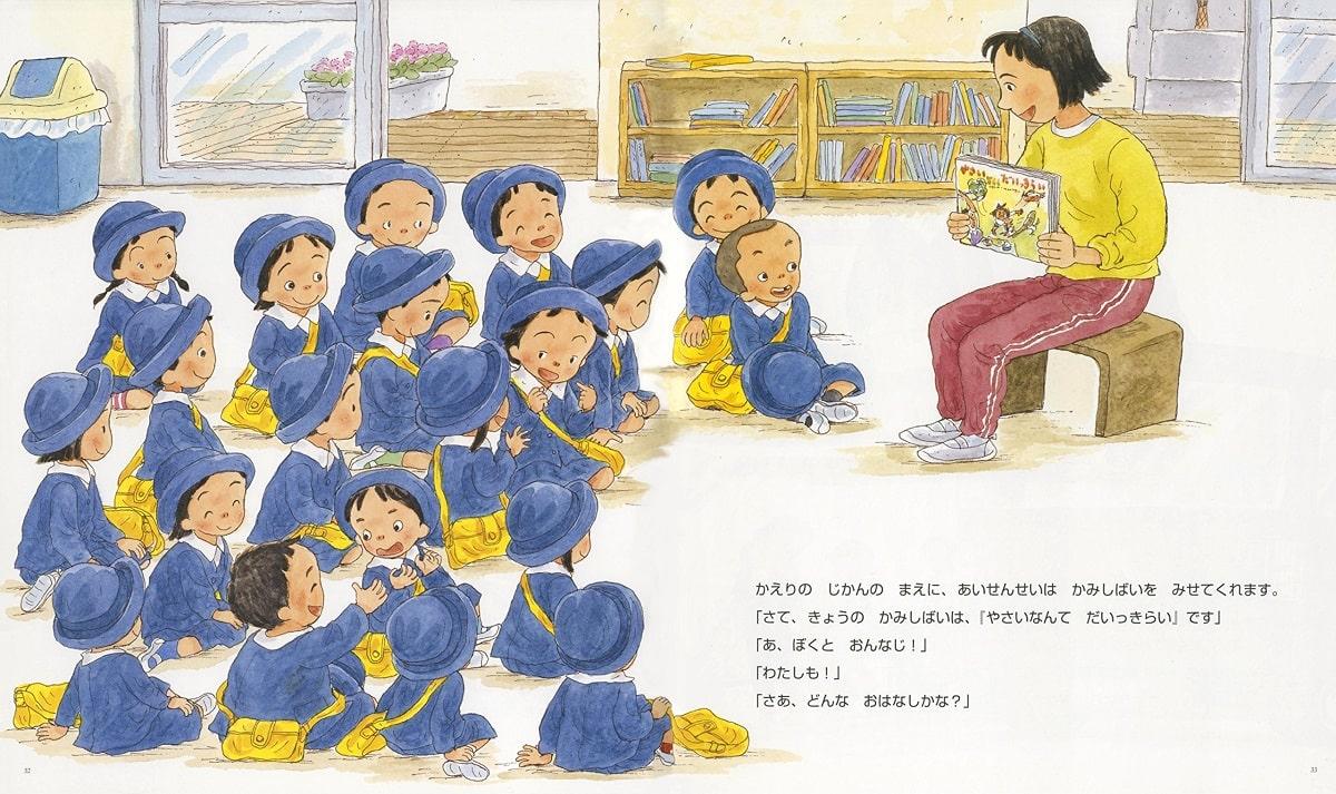 不安をなくし、園・学校生活を楽しみにする方法5
