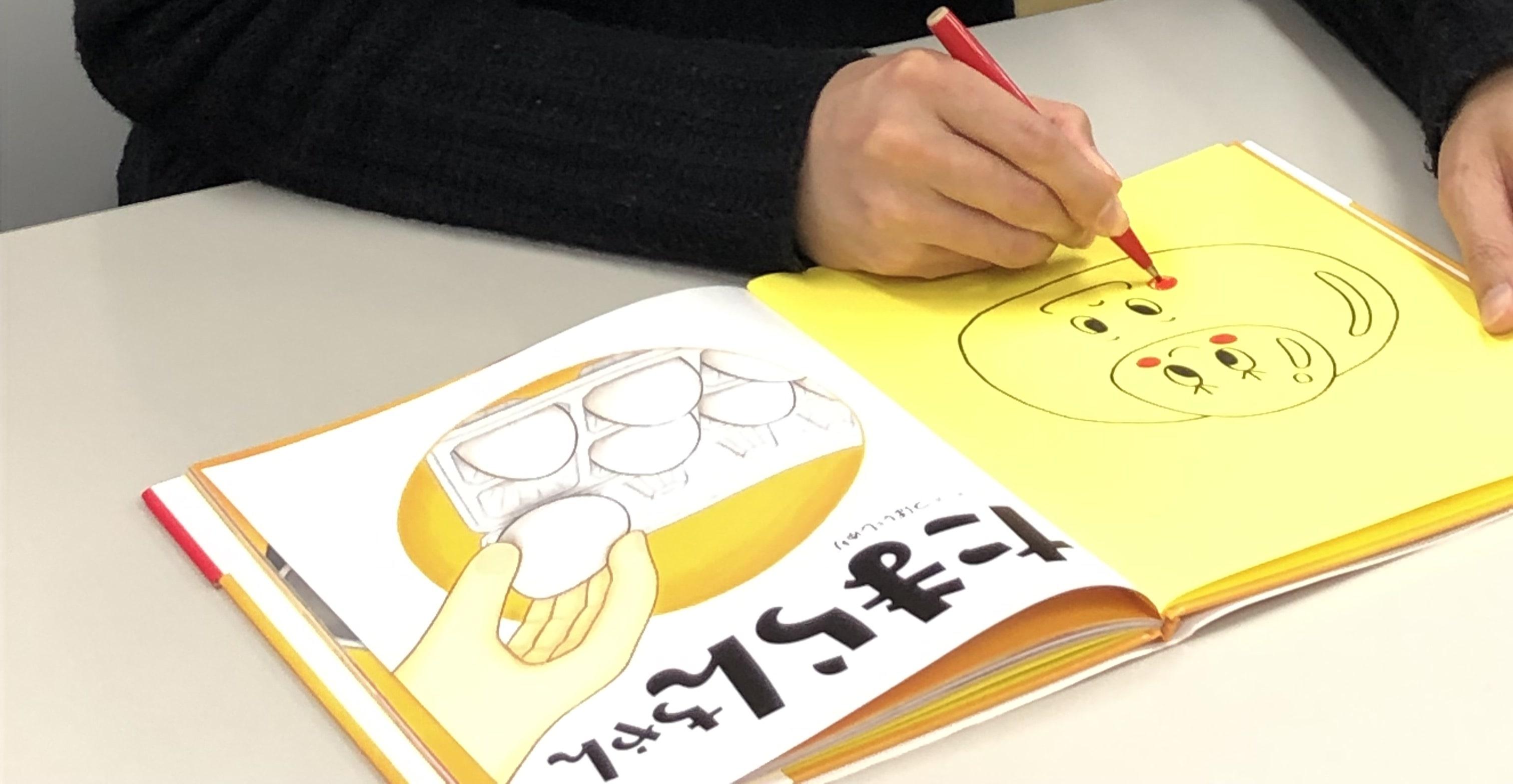 絵本作家つぼいじゅりさんと遊ぼう!17