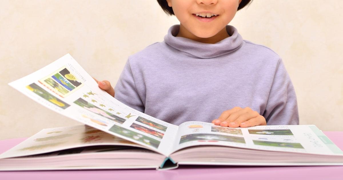 賢い子の家に必ず「辞書」「地球儀」「地図」「図鑑」がある理由3
