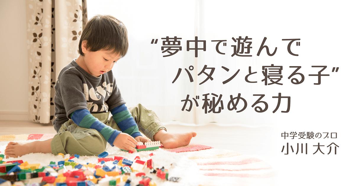 """""""後伸び""""する子としない子の違い。成長後に学力が急伸する幼少期の過ごし方"""