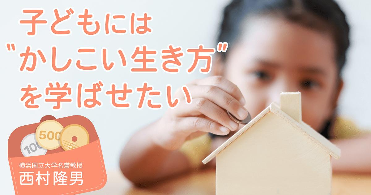 """遅れが著しい日本の「マネー教育」。日本の子どもは""""社会のなかで自立""""できるのか?"""
