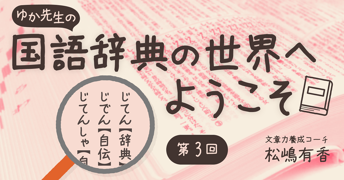 国語辞典を買ったらすぐやる3つのこと。「辞書引きの習慣化」はこうすればうまくいく!