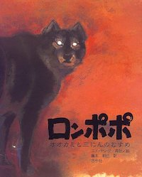 幼少期から始めたい文学教育と、魅力あふれる世界の絵本8