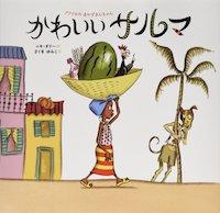 幼少期から始めたい文学教育と、魅力あふれる世界の絵本9