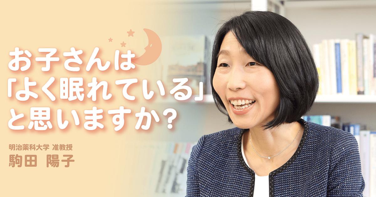 """""""世界一寝不足"""" な日本の子ども。「11時間37分」が示す、眠りにまつわる切実な問題"""