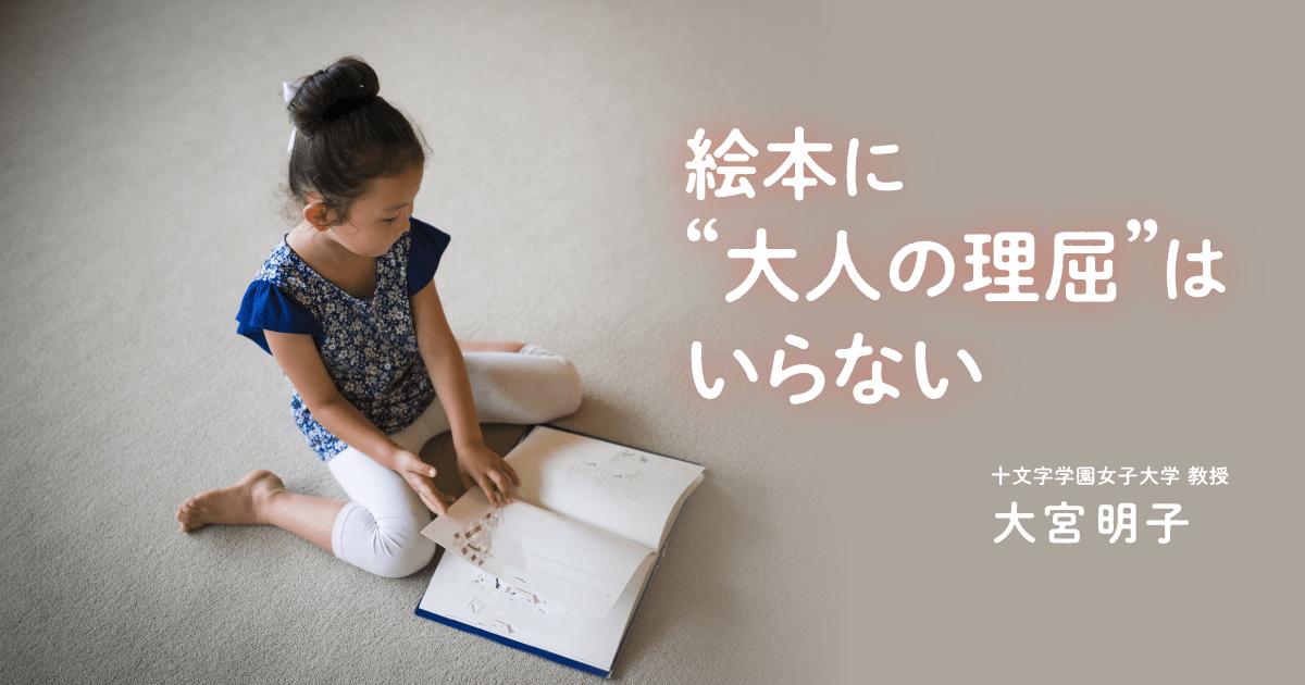 絵本の目的は学びにあらず。子どもの興味の芽を摘む、読み聞かせ後の「最悪の質問」