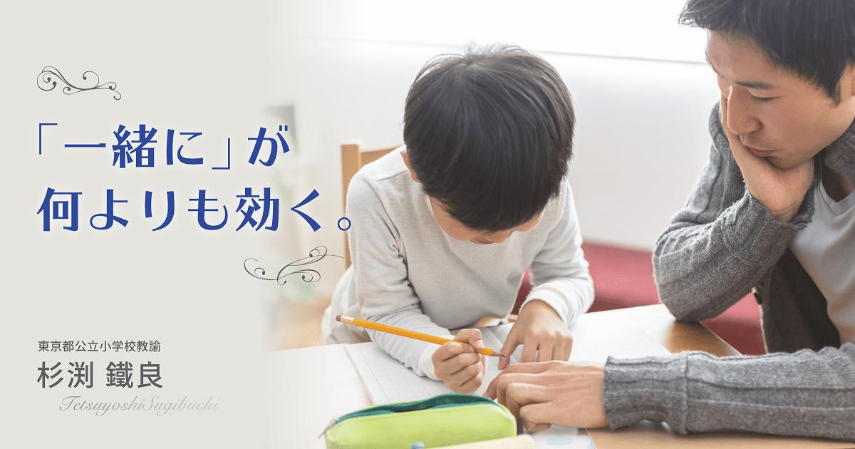 """「ちゃんと宿題やりなさい!」に効果がない理由。子どもに""""響く""""声かけの方法とは?"""