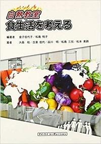 白熱教室 食生活を考える