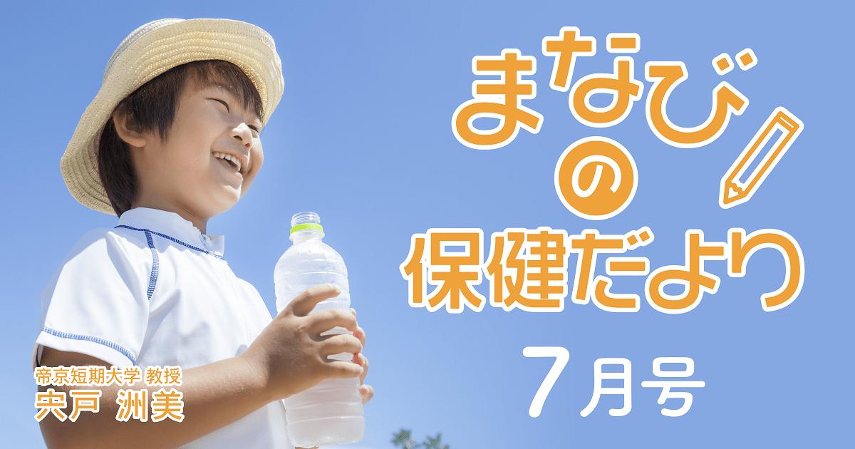 夏バテ・熱中症になりやすい子どもの特徴。「暑さに強い体づくり」の要はココにある!
