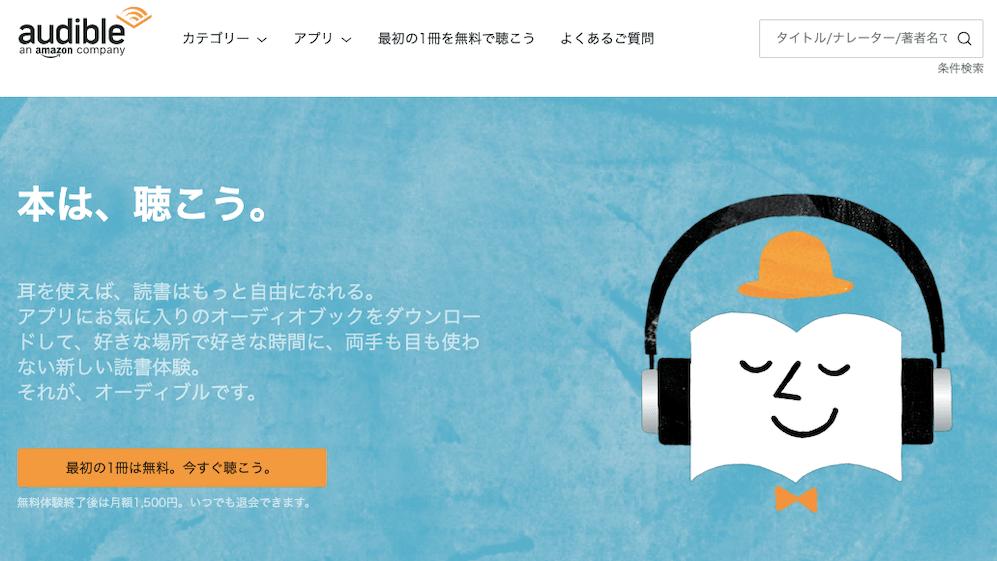アメリカ発「オーディオブック」の魅力17