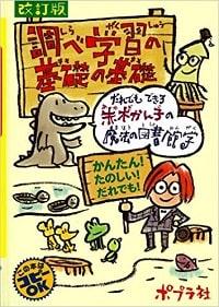 """図書館での""""3千冊の乱読""""から子どもが養う大事なもの8"""