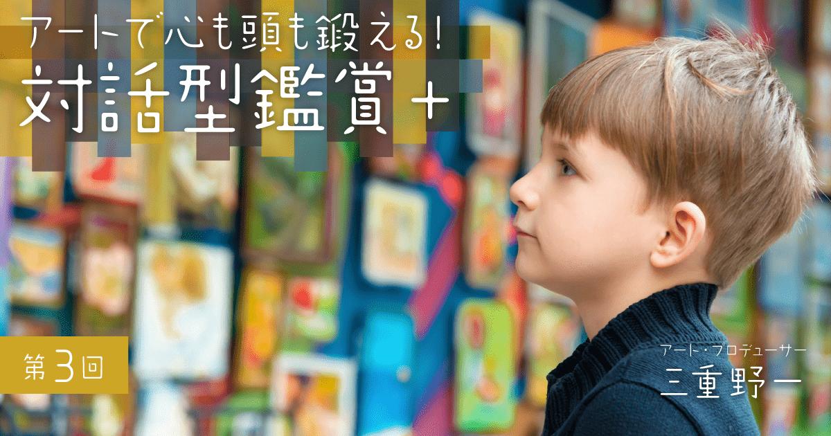 アートで非認知スキルを伸ばす! 週に一度、10分間を親子の対話型鑑賞に捧げよう