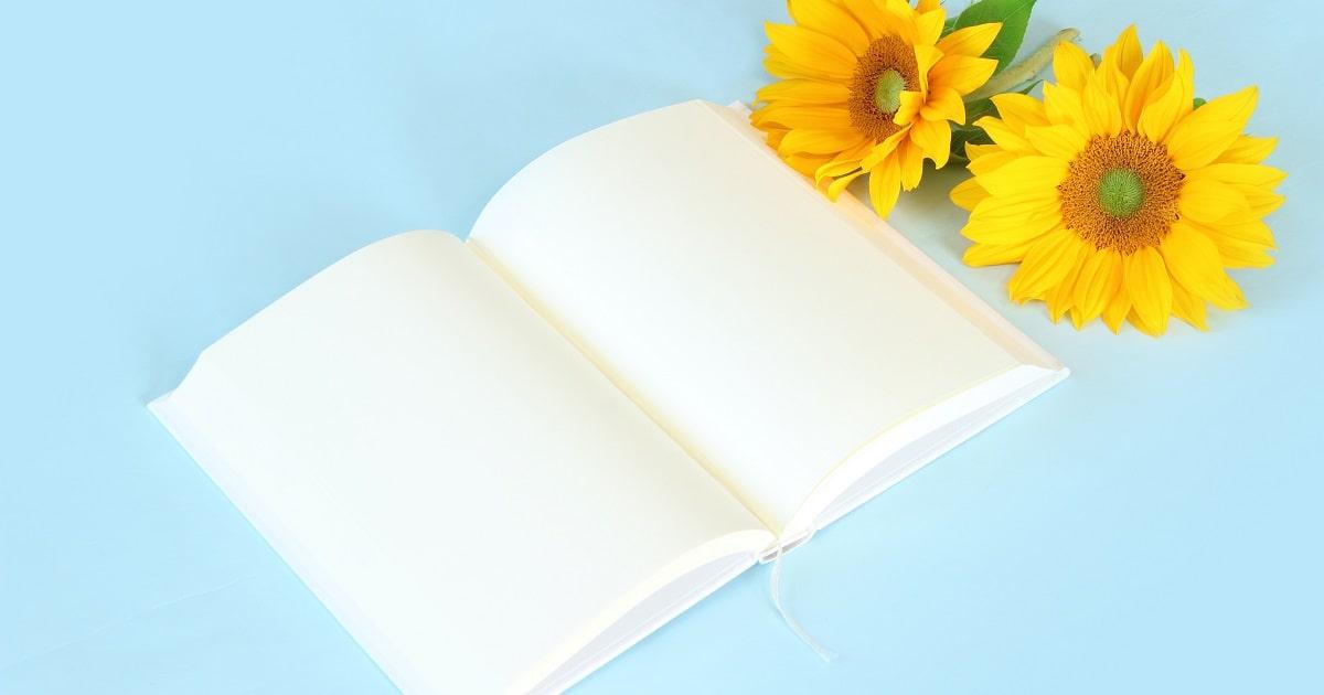 読書感想文の書き方【小学生向け】を徹底解説。夏休みの宿題がうまくいく、低学年親のサポート術