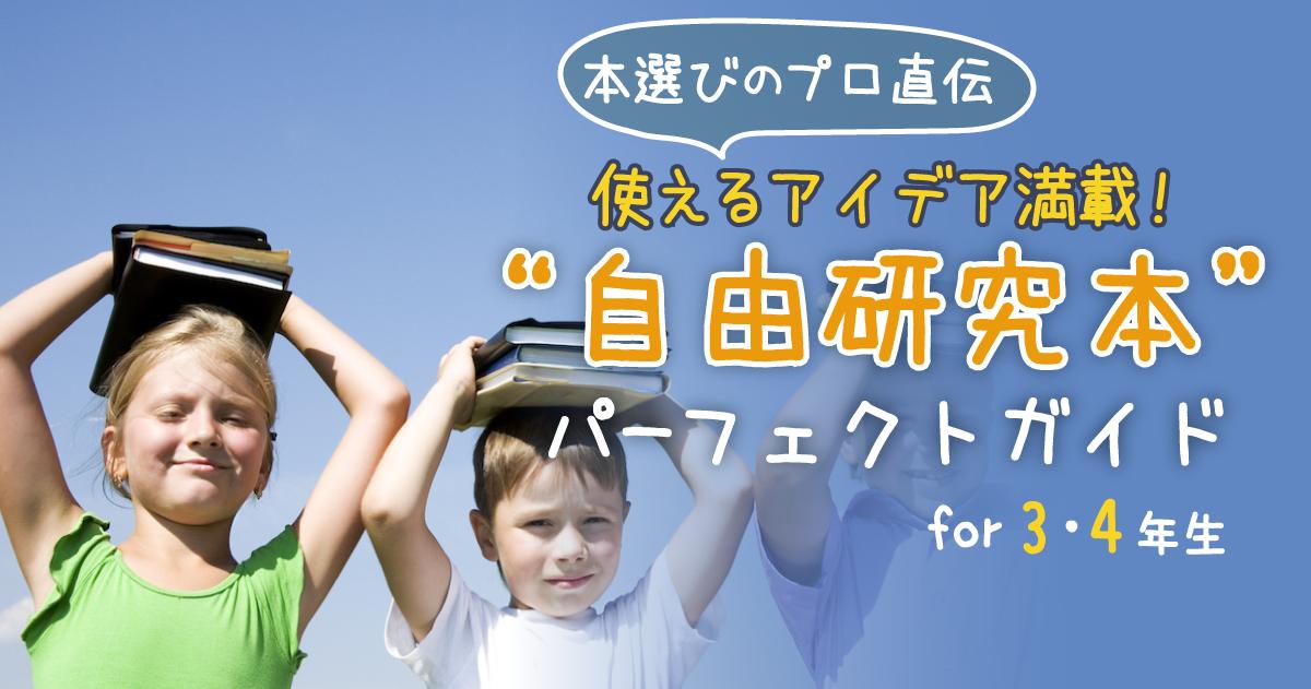 """使えるアイデア満載!【 """"自由研究本""""パーフェクトガイド】for 3・4年生"""