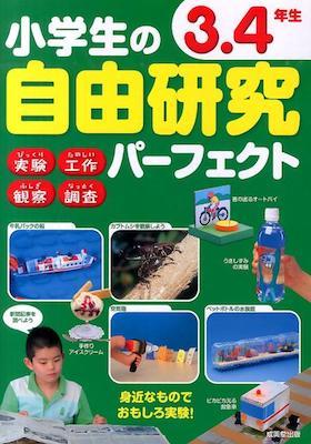 """【 """"自由研究本""""パーフェクトガイド】for 3・4年生2"""