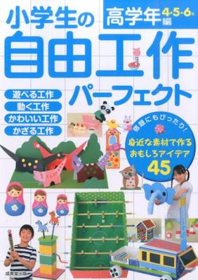 """【 """"自由研究本""""パーフェクトガイド】for 3・4年生5"""