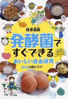 """【 """"自由研究本""""パーフェクトガイド】for 3・4年生8"""