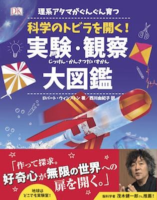 """【 """"自由研究本""""パーフェクトガイド】for 3・4年生11"""