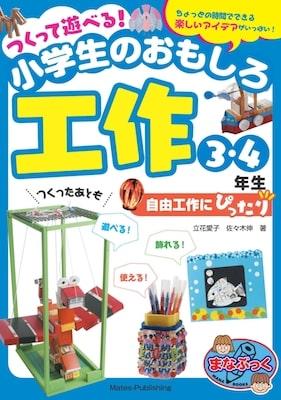 """【 """"自由研究本""""パーフェクトガイド】for 3・4年生15"""