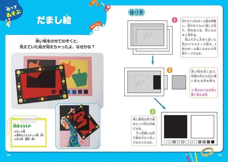 """【 """"自由研究本""""パーフェクトガイド】for 3・4年生17"""