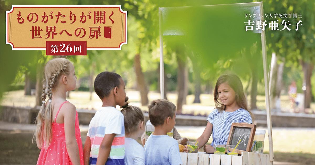 5歳児が市場調査から販売まで! ビジネスの基礎を学ぶイギリスの「エンタープライズ教育」