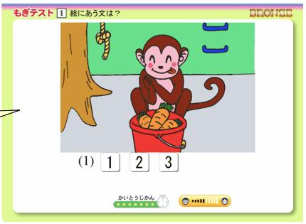 英検 Jr.メリット-5