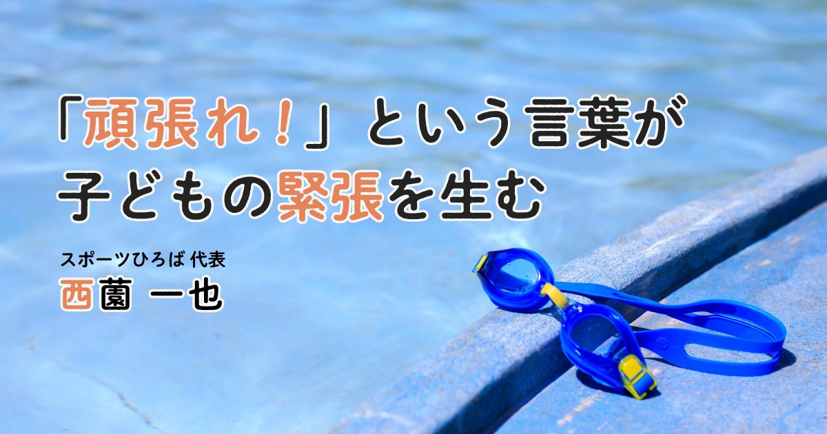 子どもが泳げるようになる魔法の言葉。酸素を浪費する「バタ足信仰」は捨てるべし
