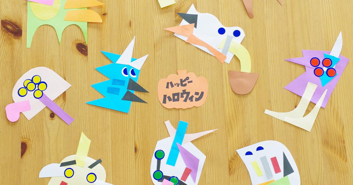 子どもの想像力に驚き! 「ヘンテコおばけ」でHappy Halloween☆
