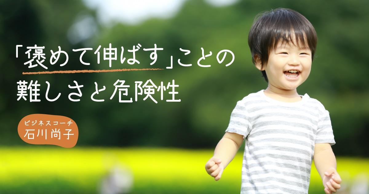 「認める」ことが、子どもの健全な自己肯定感を育む第一歩