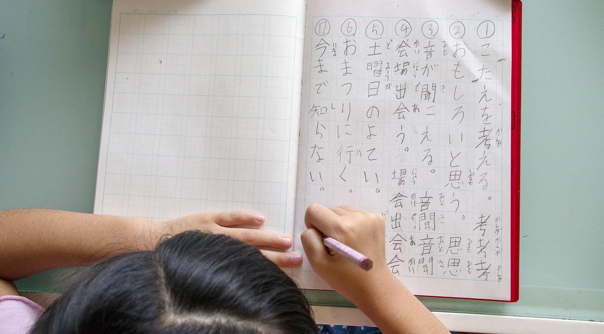 【漢字】と【都道府県】の覚え方3