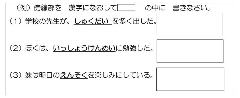 【漢字】と【都道府県】の覚え方5
