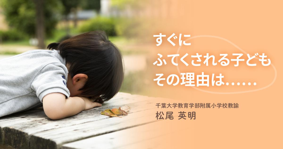 クラスの「困っている子」と「困った子」。子どもの行動にはさまざまな要因がある