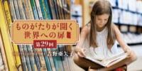 集中力アップの秘訣は○○? 英語を学ぶ子どもたちのためのグレーデッド・リーダー