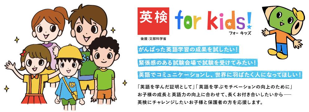小学生英検メリット-4-英検for kids