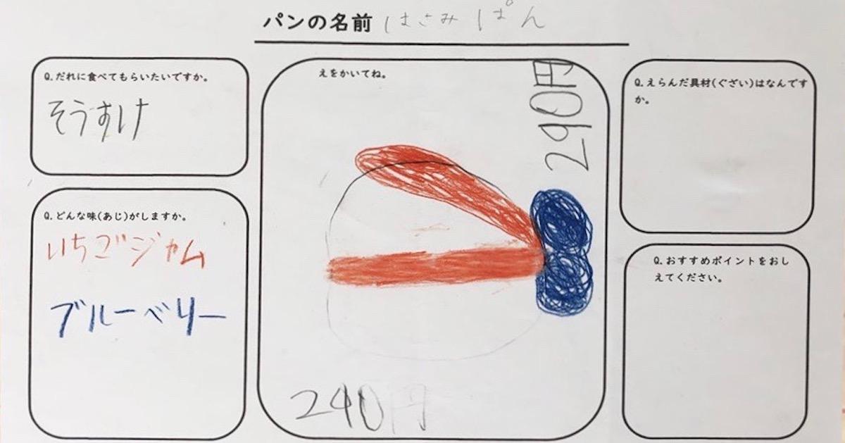 子ども食パン02