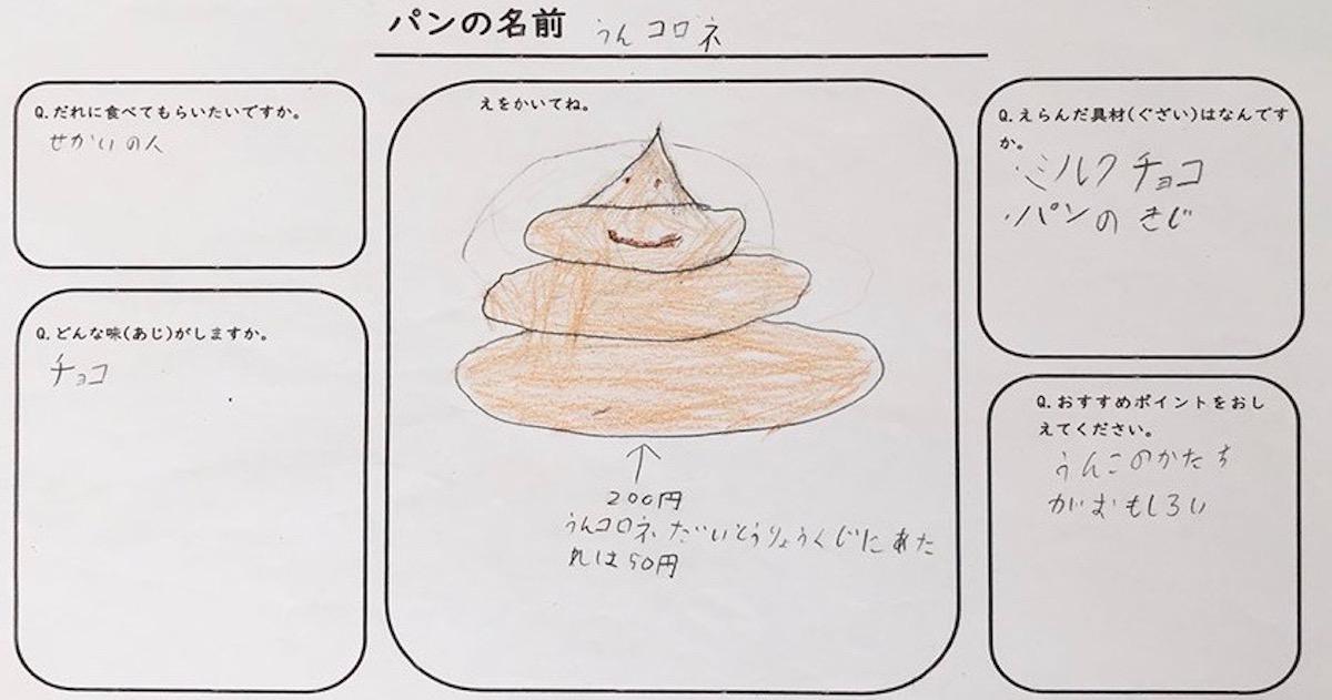 子ども食パン03