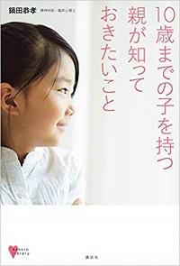鍋田恭孝book