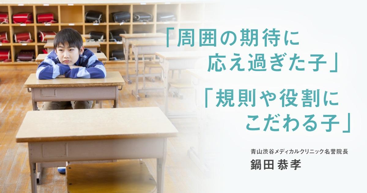 """学校で褒められる「いい子」に要注意! いい子に見えるのは""""心の問題""""のサインかも"""
