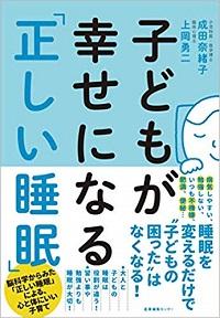 成田奈緒子book2